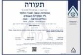 אישור ISO 9001:2015