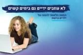 מוקד 105 – המטה הלאומי להגנה על ילדים ברשת